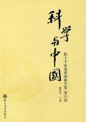 科学与中国——院士专家巡讲团报告集·第四辑(仅适用PC阅读)