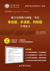 圣才学习网·2014年报关员资格全国统一考试单选题、多选题、判断题专项练习(仅适用PC阅读)