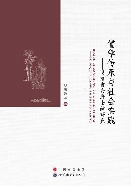 儒学传承与社会实践——明清吉安府士绅研究