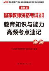 中公版·2016国家教师资格考试专用教材:教育知识与能力高频考点速记·中学