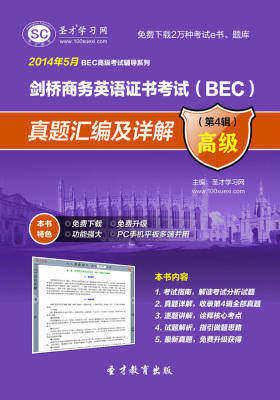 圣才学习网·2014年5月剑桥商务英语证书考试(BEC)真题汇编及详解(第4辑 高级)(仅适用PC阅读)