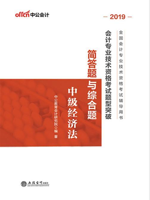 中公2019全国会计专业技术资格考试题型突破简答题与综合题中级经济法
