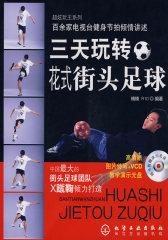 超炫玩主系列--三天玩转花式街头足球(附VCD)(试读本)