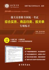 圣才学习网·2014年报关员资格全国统一考试综合实务、商品归类、报关单专项练习(仅适用PC阅读)