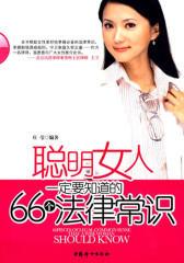 聪明女人一定要知道的66个法律常识
