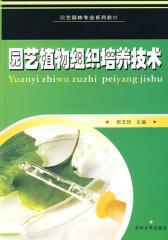 园艺植物组织培养技术(仅适用PC阅读)