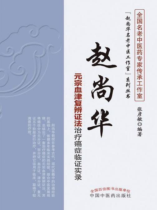 赵尚华元宗血津复辨证法治疗癌症临证实录