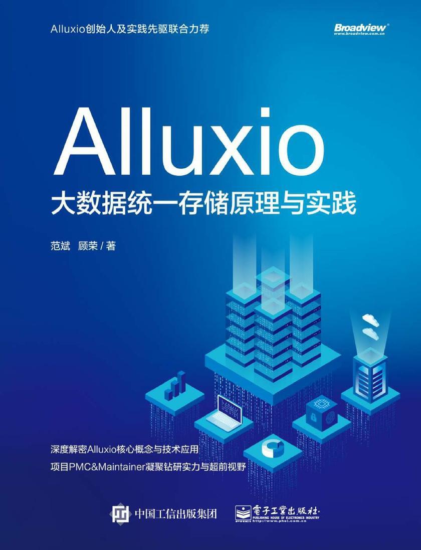 Alluxio:大数据统一存储原理与实践