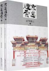林语堂文集:京华烟云上下(平装)