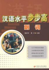 汉语水平步步高.副词(仅适用PC阅读)