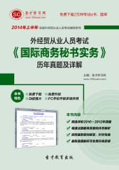 圣才学习网·2014年上半年外经贸从业人员考试《国际商务秘书实务》历年真题及详解(仅适用PC阅读)