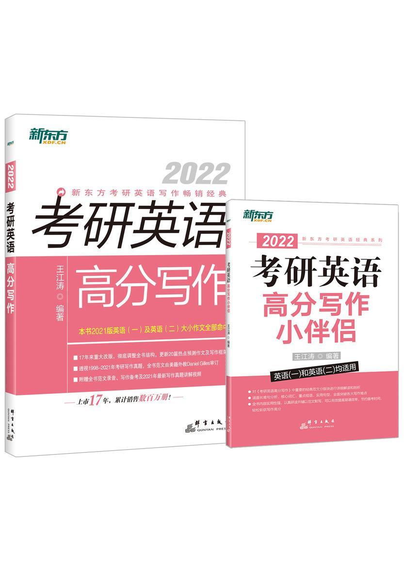(22)考研英语高分写作+小伴侣