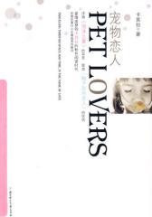 宠物恋人(试读本)