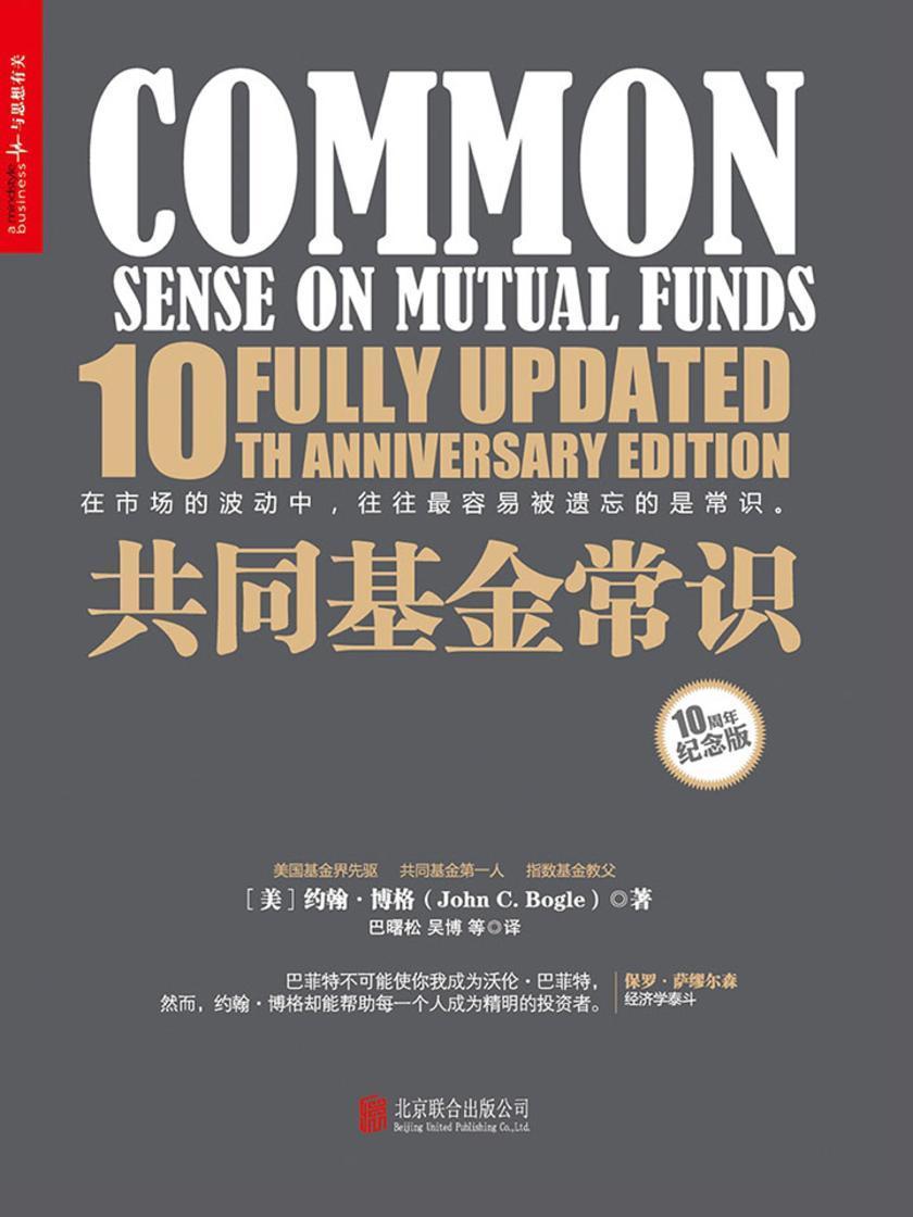 共同基金常识(10周年纪念版)