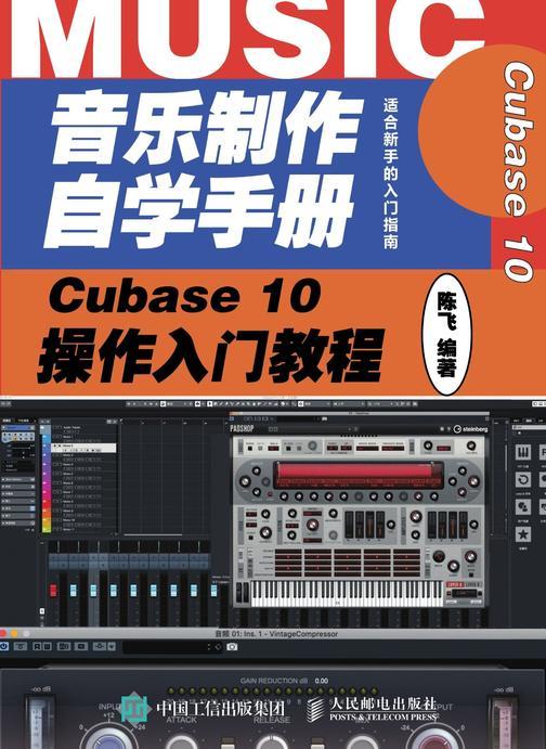 音乐制作自学手册:Cubase 10操作入门教程