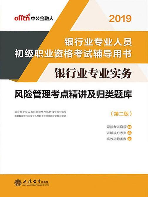 中公2019银行业专业实务风险管理考点精讲及归类题库