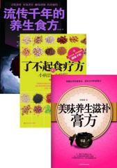 全民热爱的健康食疗秘方(当当网生活图书畅销精选系列)