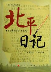 北平日记(试读本)