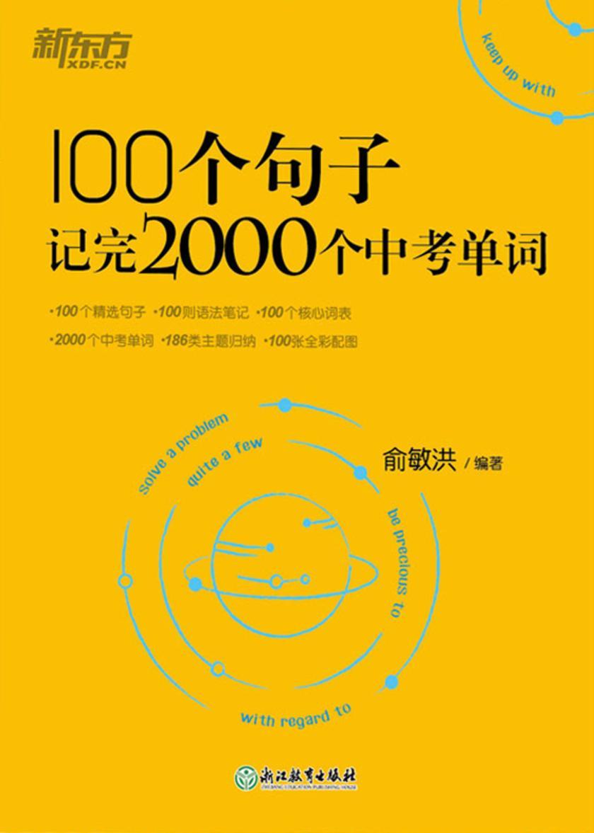 100个句子记完2000个中考单词