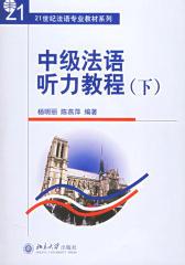 中级法语听力教程.下(仅适用PC阅读)