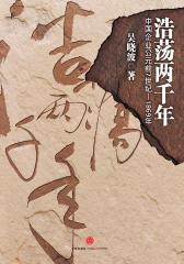 浩荡两千年:中国企业公元前7世纪—1869年