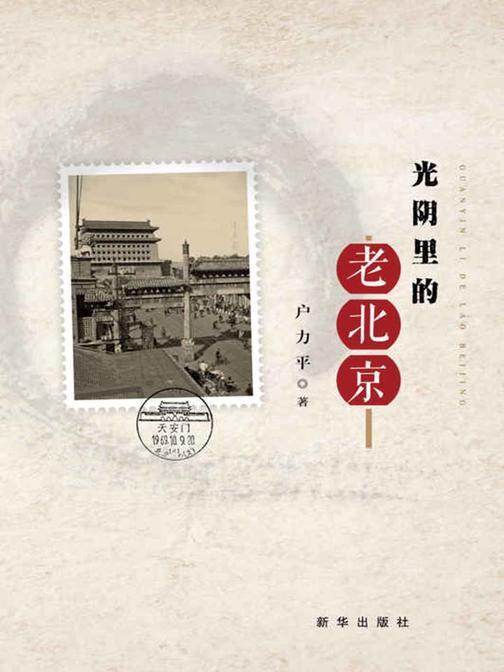 光阴里的老北京