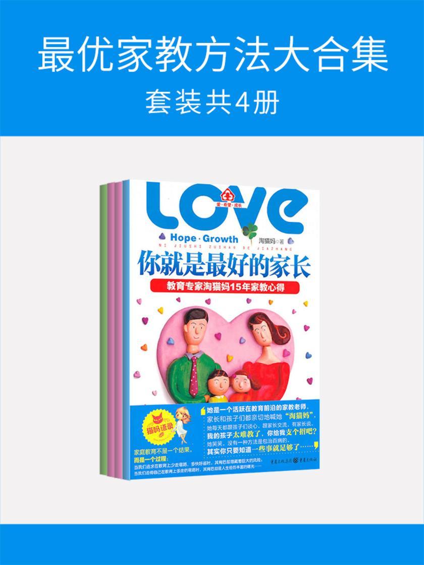 最优家教方法大合集(套装共4册)