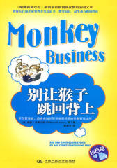 别让猴子跳回背上(试读本)