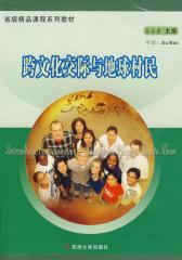 跨文化交际与地球村民(仅适用PC阅读)