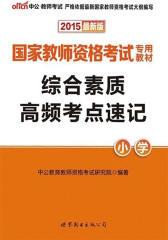 中公2015国家教师资格考试专用教材:综合素质高频考点速记·小学