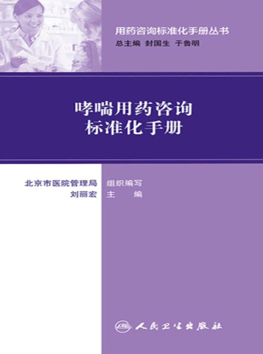 用药咨询标准化手册丛书--哮喘用药咨询标准化手册
