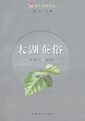 太湖蚕俗(仅适用PC阅读)