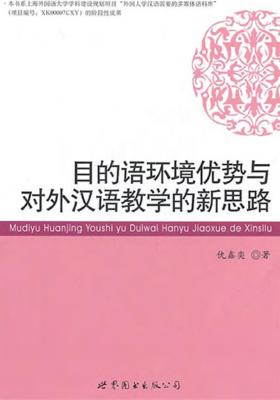目的语环境优势与对外汉语教学的新思路(仅适用PC阅读)