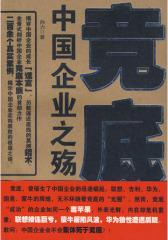 竞底-中国企业之殇(d当当网全国独家销售 全景式剖析中国企业竞底本质的首部力作)(试读本)