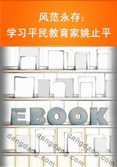 风范永存:学习平民教育家姚止平(仅适用PC阅读)