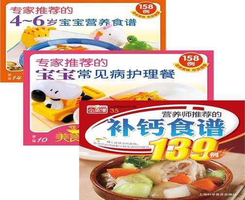最新畅销育儿食谱书大合集(爸妈必备:专家告诉你怎么吃孩子才长得好)