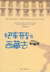把车开到西藏去(试读本)