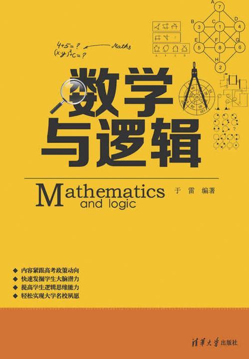 数学与逻辑