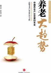 养老大趋势:中国养老产业发展的未来
