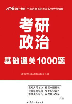 中公版·2017考研政治:基础通关1000题