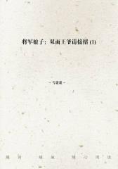 将军娘子:双面王爷请接招(1)