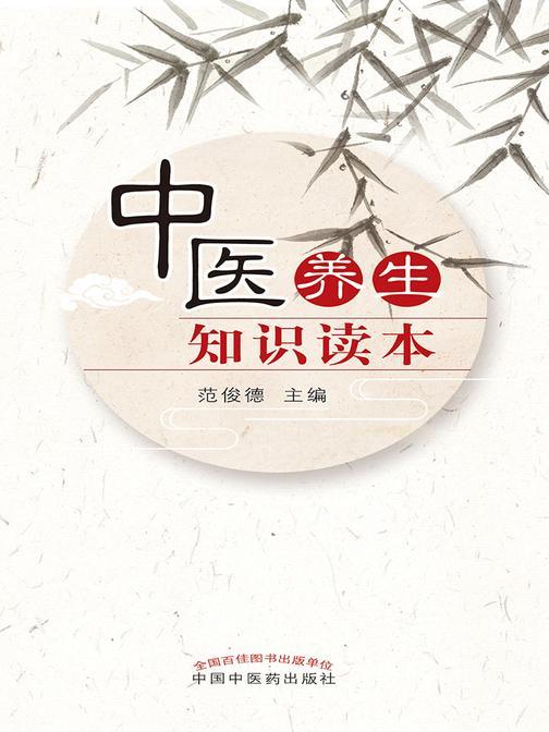 中医养生知识读本