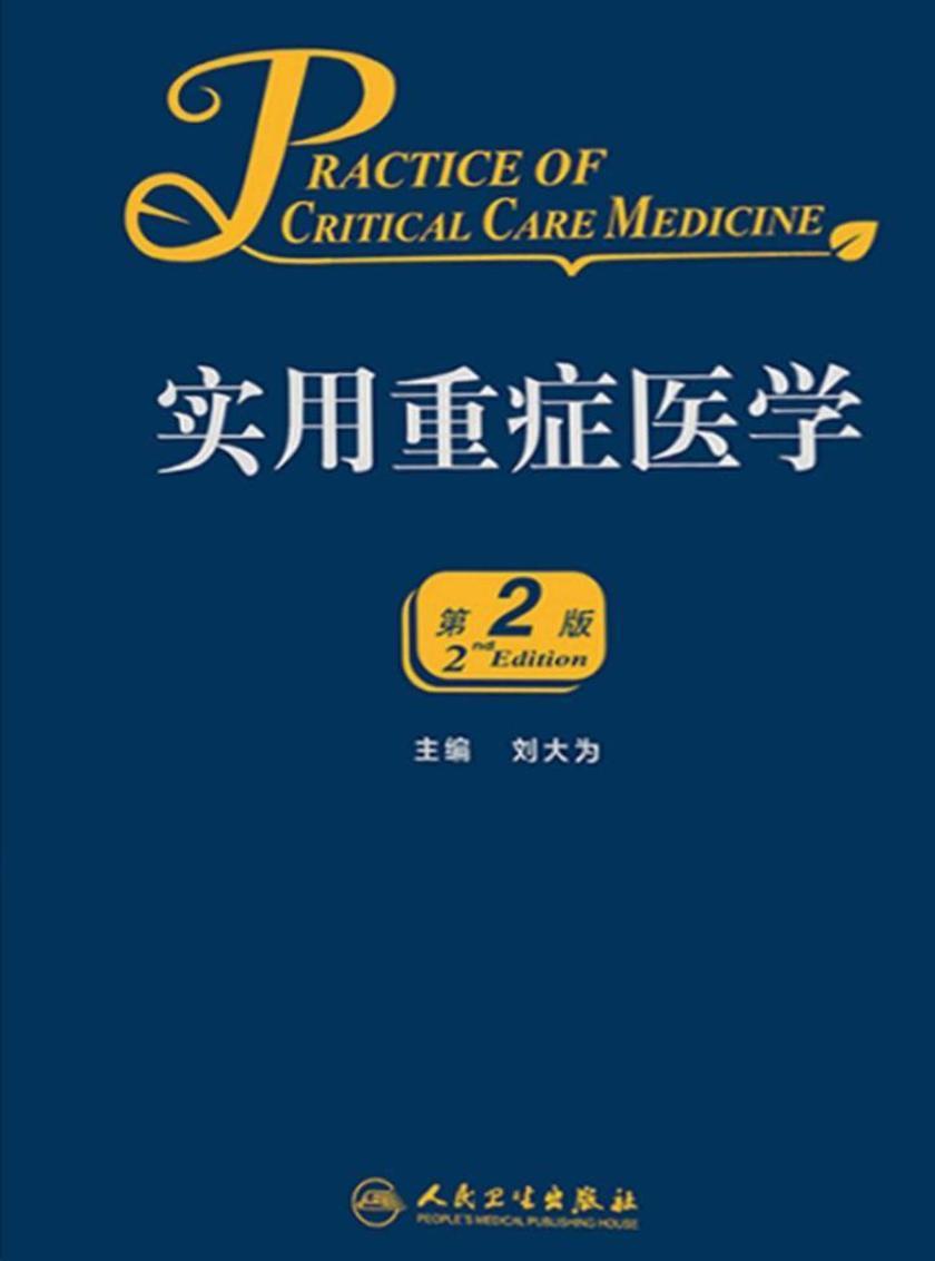 实用重症医学(第2版)