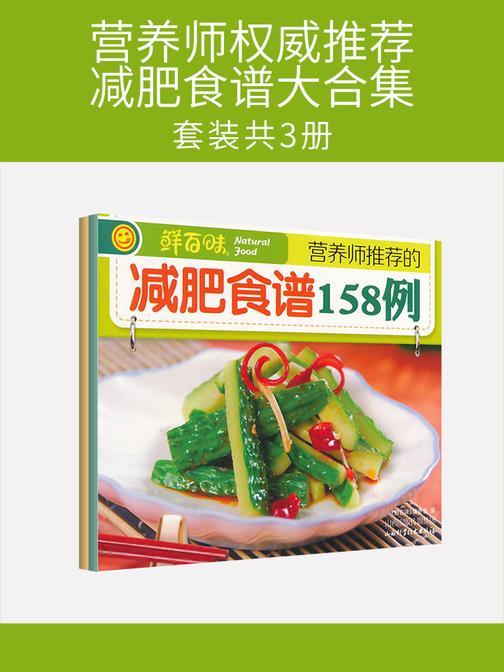 营养师权威推荐减肥食谱大合集(套装共2册)