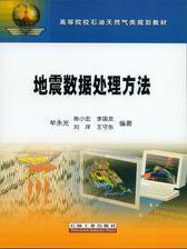 地震数据处理方法