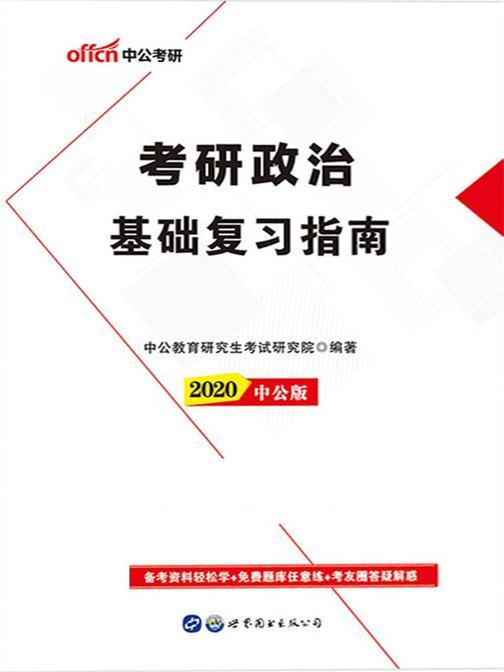 中公2020考研政治基础复习指南