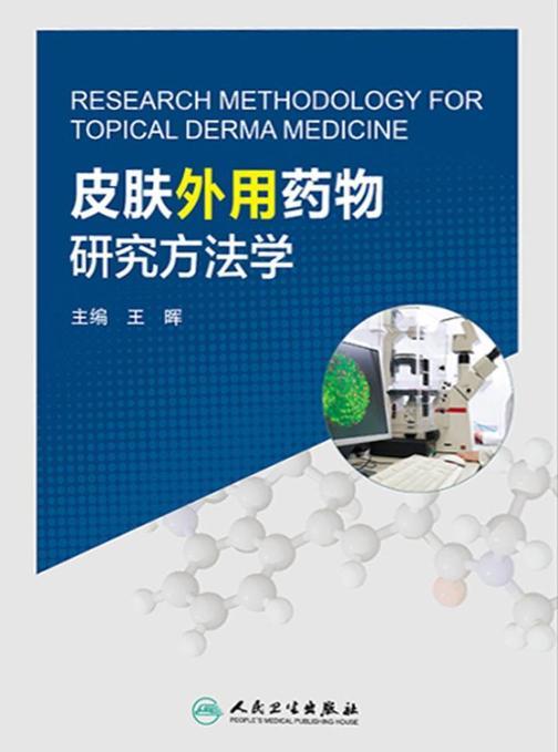 皮肤外用药物研究方法学