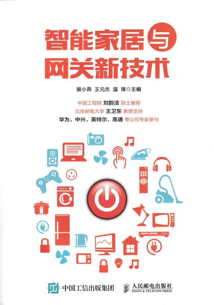 智能家居与网关新技术