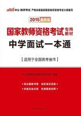 中公2015国家教师资格考试专用教材:中学面试一本通