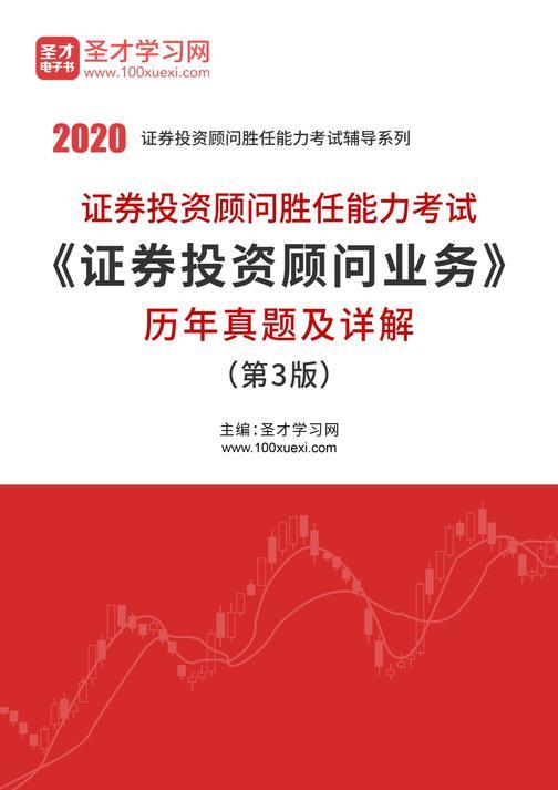 2020年证券投资顾问胜任能力考试《证券投资顾问业务》历年真题及详解(第3版)